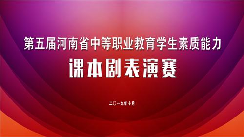 第五屆河南省中等職業教育學生素質能力課本劇表演賽【第一場】