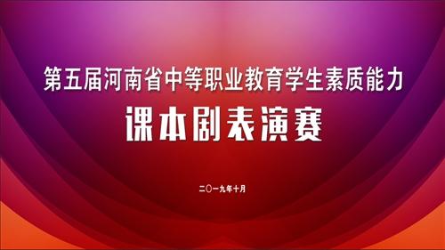 第五屆河南省中等職業教育學生素質能力課本劇表演賽【第二場】
