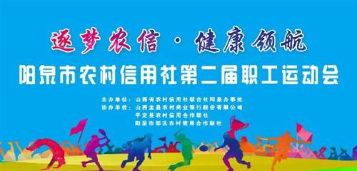 """閉幕式""""逐夢農信 健康領航""""陽泉市農村信用社第二屆職工運動會!"""