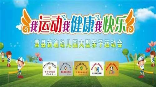 蕭縣新迪幼兒園《第五屆大型親子森林運動會》