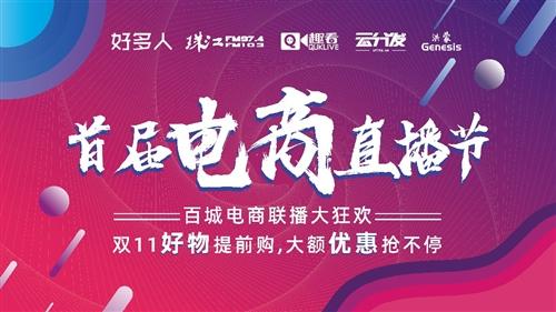 betway必威官网手机版下载在线首届电商直播节 百城联播购物大狂欢