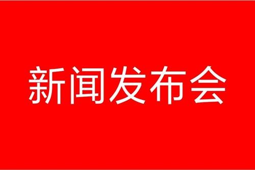 蕭縣政府新聞發布會