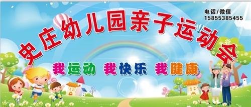 馬井史莊幼兒園親子運動會