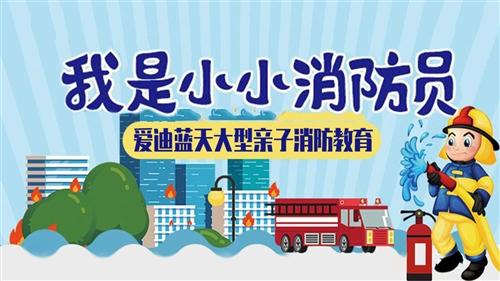 愛迪藍天幼兒園大型親子消防教育《我是小小消防員》主題活動