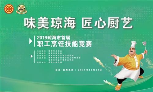 """视频直播丨2019琼海市首届""""味美琼海""""职工烹饪技能竞赛"""