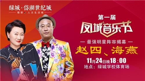 蕭縣·綠城·鳳城音樂節