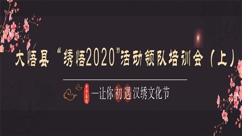 """直播l大悟縣""""繡悟2020""""活動領隊培訓會(上)"""