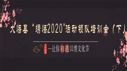"""直播l大悟縣""""繡悟2020""""活動領隊培訓會(下)"""