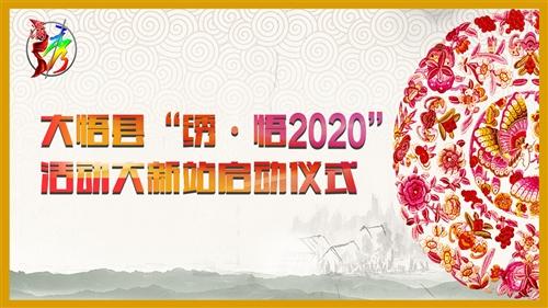 """直播 大悟縣""""繡·悟2020""""活動大新站啟動儀式"""