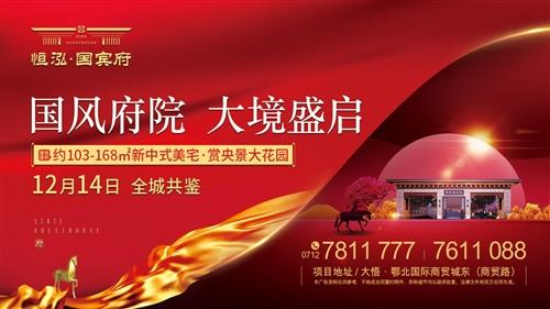 瓜分萬元紅包~直播 大悟恒泓·國賓府12月14日營銷中心盛大開放