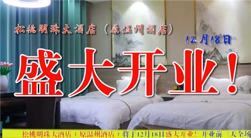 松桃明珠大酒店(原温州酒店)将于12月18日盛大开业!