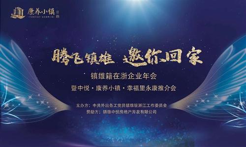 【精彩回放】鎮雄籍在浙企業年會 暨中悅·康養小鎮·幸福里永康推介會