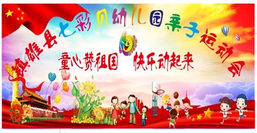 【现场直播】镇雄县七彩贝幼儿园亲子运动会!童心赞祖国 快乐动起来