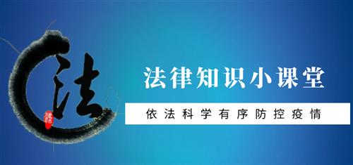 法律知识小课堂:律师解读《中华人民共和国传染病防治法》第一集