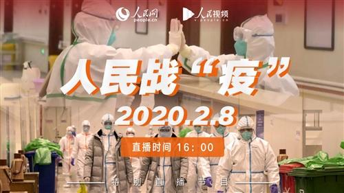 """直播 人民战 """"疫""""特别直播节目 2月8日"""