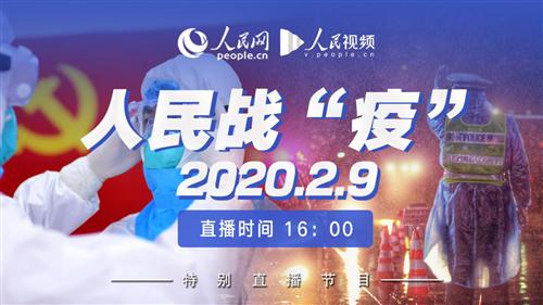 """齊魯直播 人民戰 """"疫""""特別直播節目 2月9日"""