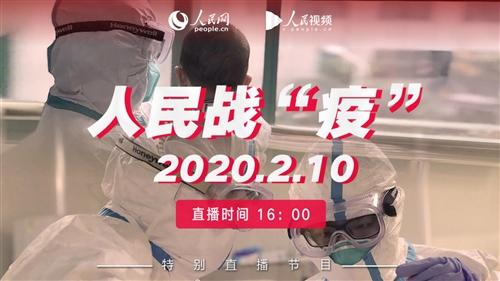 """直播 人民战 """"疫""""特别直播节目 2月10日"""