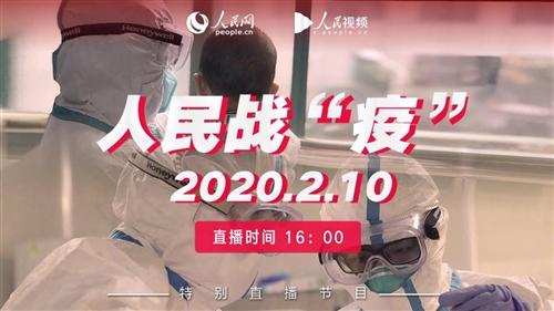 """【鄰水信息港直播】人民戰 """"疫""""特別直播節目"""
