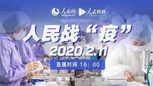"""直播 人民战 """"疫""""特别直播节目 2月11日"""