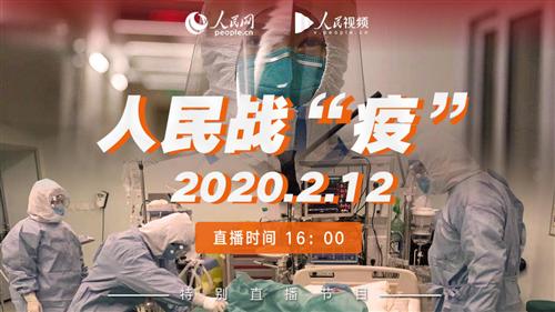 """直播 人民战 """"疫""""特别直播节目 2月12日"""
