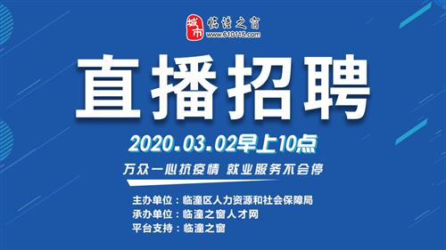 直播|2020臨潼區首屆線上大型公益網絡直播招聘會(第三場)