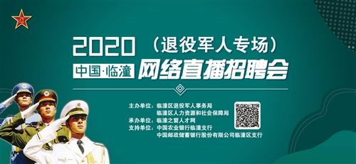 直播|2020年臨潼區退役軍人網絡專場招聘會