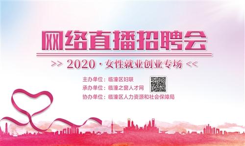 直播|2020(臨潼區婦聯)女性創業就業網絡直播專場招聘會