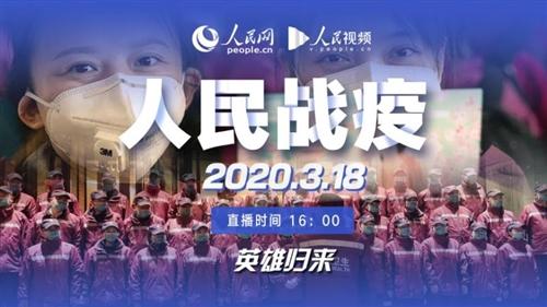 """【海西在线】《人民战""""疫""""》特别直播节目""""英雄 归来""""3月18日 海西在线受权转播"""