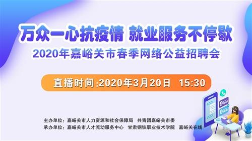 2020年嘉峪关市春季网络公益招聘会三月二十日第二场
