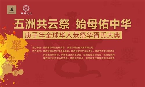 【直播】五洲共云祭 始母佑中华 庚子年全球华人恭祭华胥氏大典