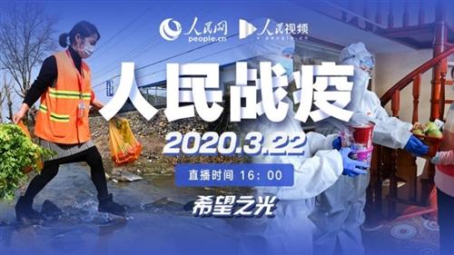 """嘉峪关在线 直播 人民战""""疫""""特别直播节目 3月22日"""