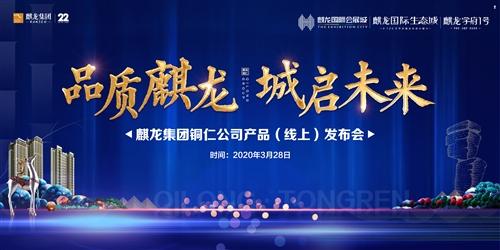 直播:麒龙集团(铜仁分公司)产品上线发布会