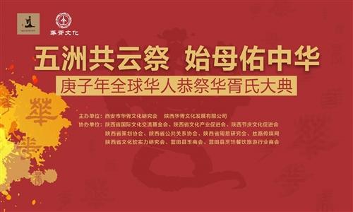 【鄰水信息港直播】五洲共云祭 始母佑中華 庚子年全球華人恭祭華胥氏大典