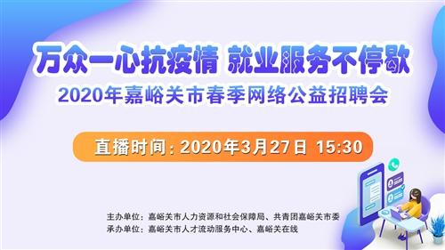 2020年嘉峪关市春季网络公益招聘会三月二十七日第二场