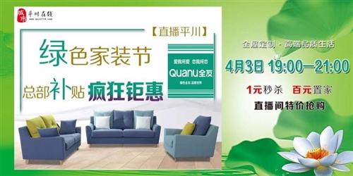 [在线直播]绿色全友,全友家居广场直播带您了解最性价比的家居