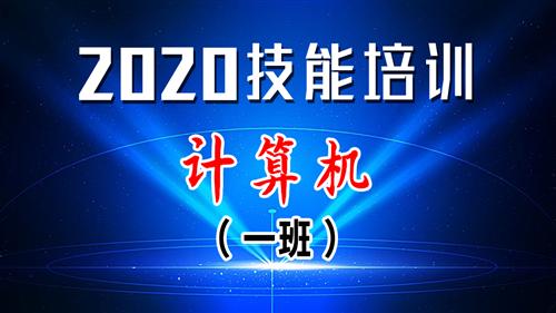 2020技能培訓計算機 3.30上午