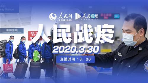 """嘉峪关在线 直播 人民战""""疫""""特别直播节目 3月30日"""