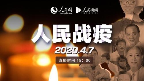 """嘉峪關在線 直播 人民戰""""疫""""特別直播節目 4月7日"""