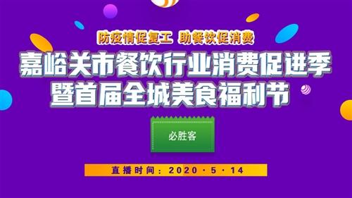 【必胜客】直播|嘉峪关市餐饮行业消费促进季暨首届全城美食福利节