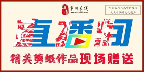 平川剪纸艺术家现场剪纸,精美作品直播间赠送!