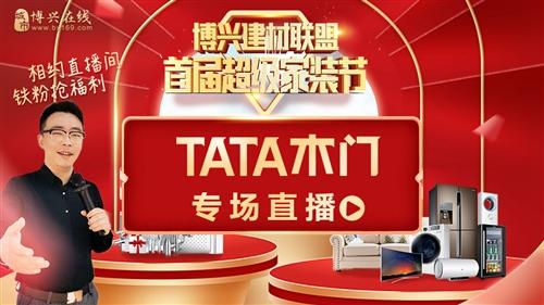 直播十|5月25日20:30整,主播带你走进TATA木门,红包、豪礼免费···