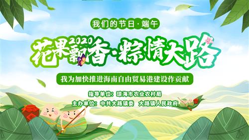 """2020年大路镇""""花果飘香·粽情大路""""暨特色农产品展销活动"""