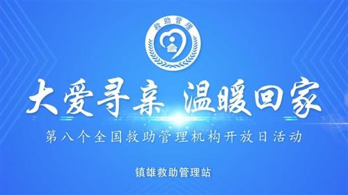 直播【大爱寻亲 温暖回家】镇雄县救助管理站第八个全国救助管理机构开放日活动
