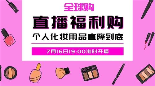 【直播】全球购中央广场店直播福利购!购!购!!