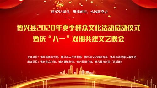 """博兴县2020年夏季群众文化活动启动仪式暨庆""""八一""""双拥共建文艺晚会"""
