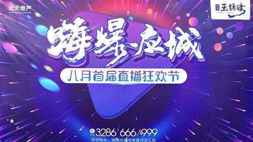 云天·玉锦湾 ▎ 八月直播节,爱上直播街