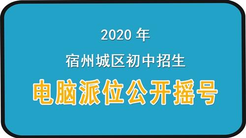 2020年宿州城區初中招生電腦派位公開搖號