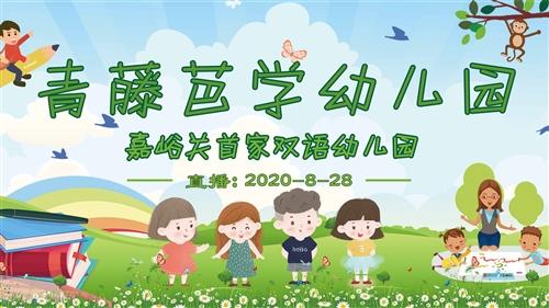 直播:嘉峪关市首家双语幼儿园——青藤芭学幼儿园