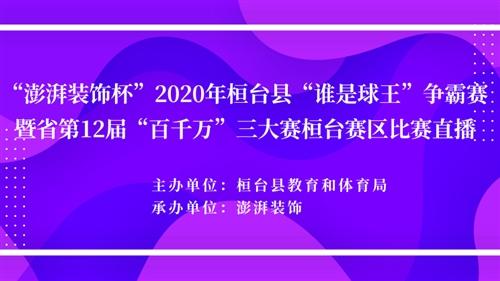 """""""澎湃装饰杯""""2020年桓台县""""谁是球王""""争霸赛暨省第12届""""百千万""""三大赛桓台赛区比赛"""