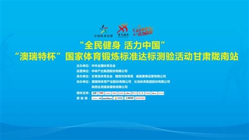 直播丨国家体育锻炼标准达标测验活动甘肃陇南站